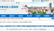 宁波市奉化区推进农文旅产业融合发展的若干意见