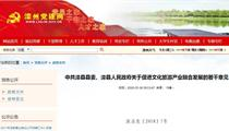 滦县文化旅游产业融合发展意见