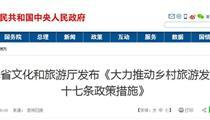 吉林省发布乡村旅游十七条政策