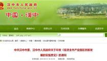 汉中市产业园区创新发展实施意见