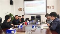 前瞻产业研究院与中铁集团就产业新城合作展开洽谈