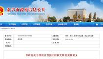 泰兴市开发园区创新发展实施意见