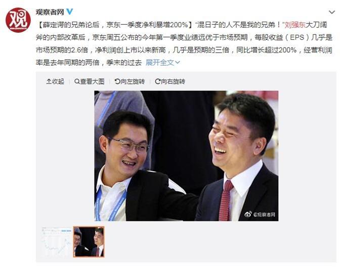京东一季度交出满意答卷 刘强东以15.4%股份紧握公