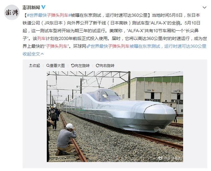 世界最快?日本新子弹头列车时速360公里,超级丑……