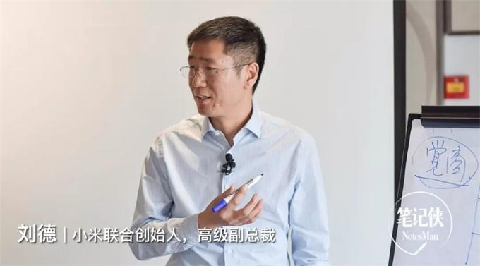 小米联合创始人刘德:想清楚,看明白,不容易