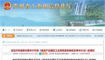 贵州省发布产业园区发展综合考评办法