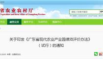 广东省现代农业产业园绩效评价办法(试行)