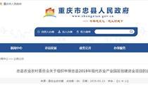 忠县2019年现代农业产业园区资金申报指南