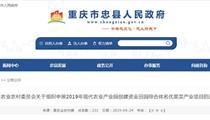 忠县申报2019年现代农业产业园创建资金田园综合体名优果菜产业项目的通知
