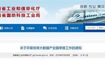 湖南省级大数据产业园申报指南