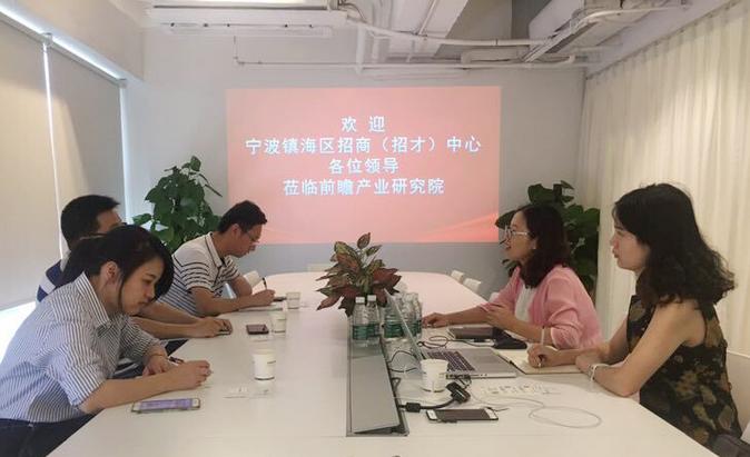 宁波镇海区招商中心负责人到访美高梅进行合作相