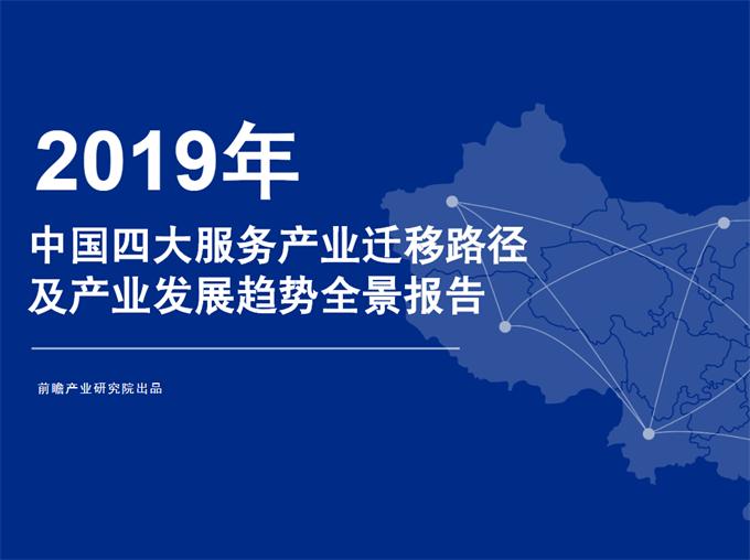 前瞻产业研究院:中国四大服务产业迁移路径及产业发展趋势全景报告