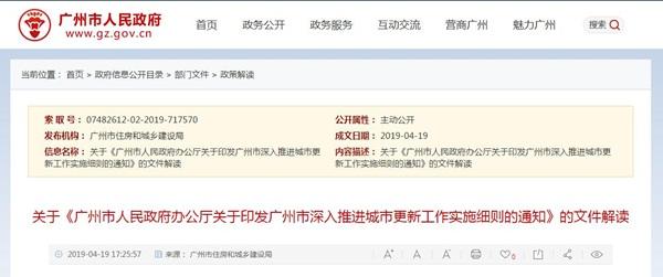 广州城市更新实施细则解读_可行性报告