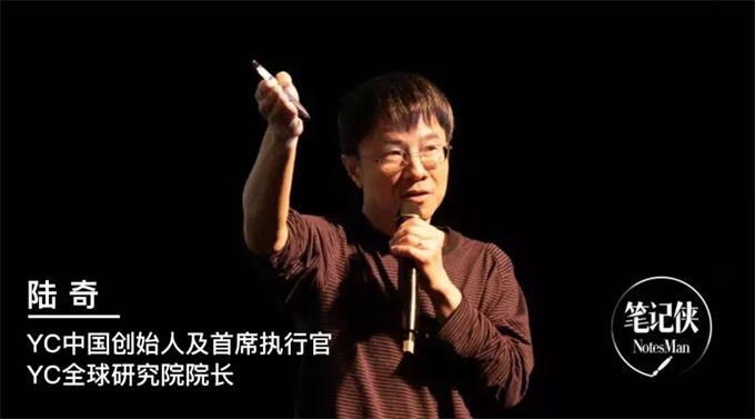 陆奇最新演讲:没有学习能力,看再多世界也没用