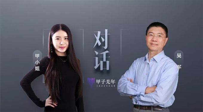 甲小姐对话吴军:人的归人,机器的归机器