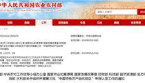 """第三批""""中国特色农产品优势区""""开始申报"""