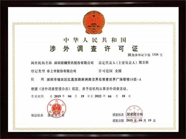 中华人民共和国涉外调查许可证