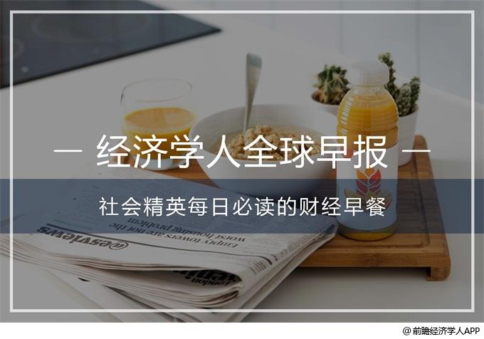 经济学人全球早报:居民医保账户取消,日本眼药水被禁售,库克称中国不会封杀苹果