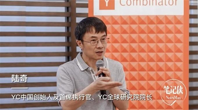 陆奇YC演讲:要对长期价值保持信心,不要被短期利益所困