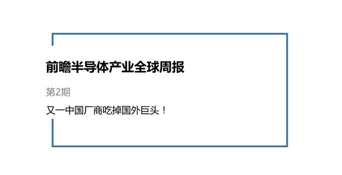 """前瞻半导体产业全球周报第2期:又一中国厂商""""吃""""下国外巨头!"""