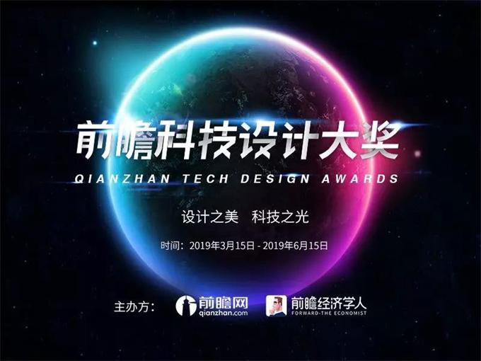 大疆Inspire 2无人机入围前瞻科技设计大奖——最佳细节:性能与设计的绝妙结合