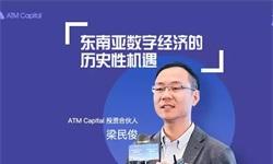 青桐资本对话ATM Capital梁民俊:东南亚数字经济的发展机遇在何处?