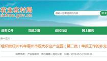 2019年惠州市现代农业产业园(第二批)申报指南