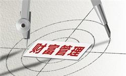 2018年中国<em>财富</em><em>管理</em>行业市场现状及发展前景分析 互联网金融将成为行业创新机遇