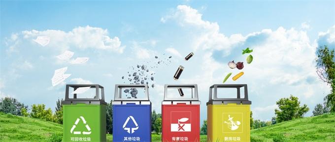 北京公布垃圾分类三年计划 明年覆盖率达90%