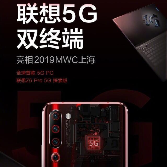 """联想发布全球首款5G PC!代号""""无距"""":更畅爽的电影"""