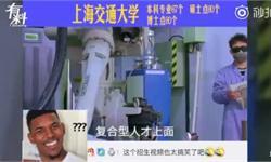 爆笑!上海交大土味招生视频走红 网友:爱到深处自然黑