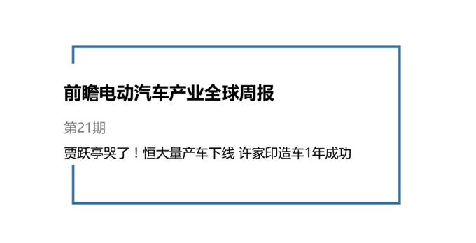 前瞻电动汽车产业全球周报第21期:贾跃亭哭了!恒大量产车下线 许家印造车1年成功