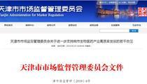 天津生物医药产业发展出台新规划