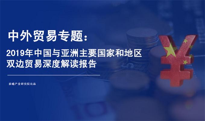 前瞻产业研究院:2019年中国与亚洲主要国家和地区双边贸易深度解读报告