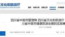 四川省鼓励发展中医药健康旅游产业