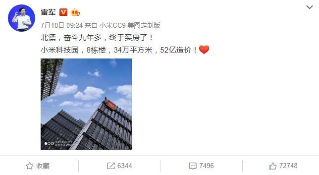 """小米新总部落成!""""北漂""""雷军喜提8栋""""新房"""" 造价52亿预计9月搬完"""