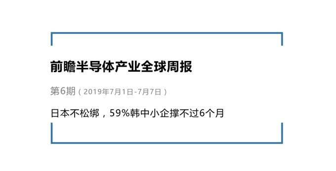 前瞻半导体产业全球周报第6期:日本不松绑,59%韩国中小企撑不过6个月