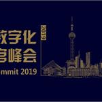 2019年数字化首席营销官峰会精彩来袭