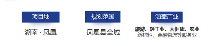 凤凰县产业规划