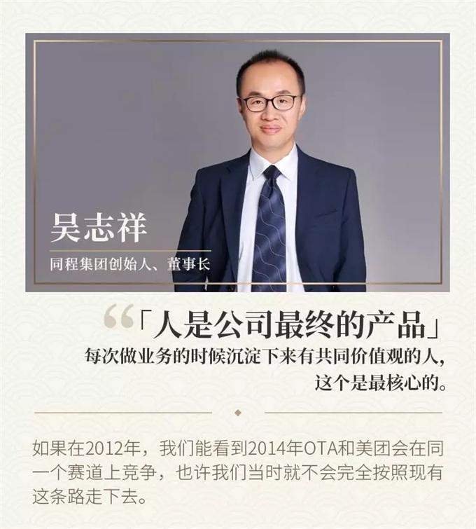 同程吴志祥:磨合团队最好的办法是打胜仗