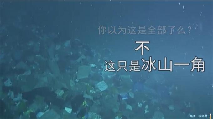 《海底现巨型垃圾场》