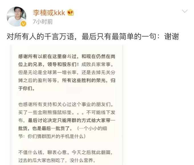 魅族李楠离职:来感受一下他曾经横溢的才华