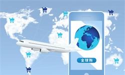 2018年中国进口跨境电商行业市场现状及发展趋势