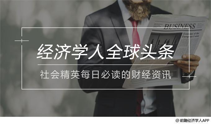 经济学人全球头条:上半年人均消费榜,奥数大赛中国夺