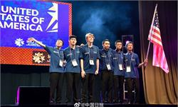 奥数大赛中国夺冠 美国队靠华人抢下并列第一