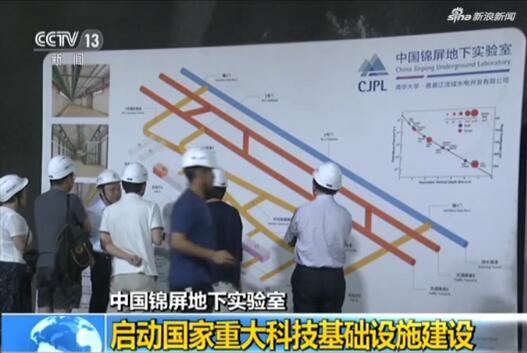 """2400米!四川建世界最深地下實驗室 全面升級開啟"""""""