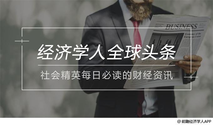 北京时间:经济学人全球头条:世界500强榜单,科创板首富诞生,18省上半年GDP