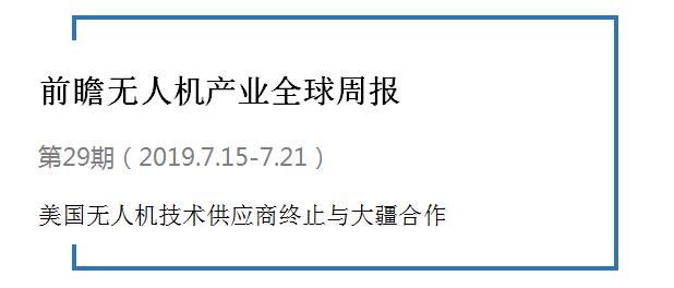 北京时间:前瞻无人机产业全球周报第29期:美无人机技术供应商终止与大疆合作