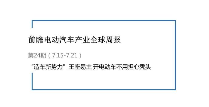 """北京时间:前瞻电动汽车产业全球周报第24期:""""造车新势力""""诞生新王 开电动车不用担心秃头"""
