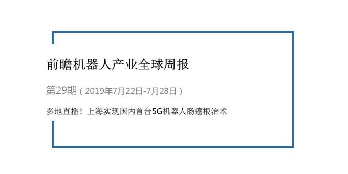 前瞻机器人产业全球周报第29期:上海实现国内首台5G